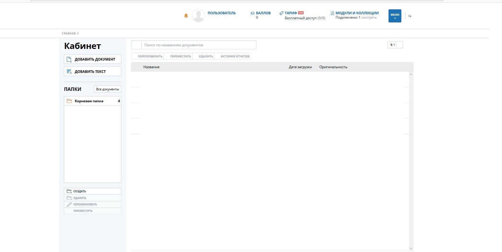 антиплагиат онлайн проверка текста
