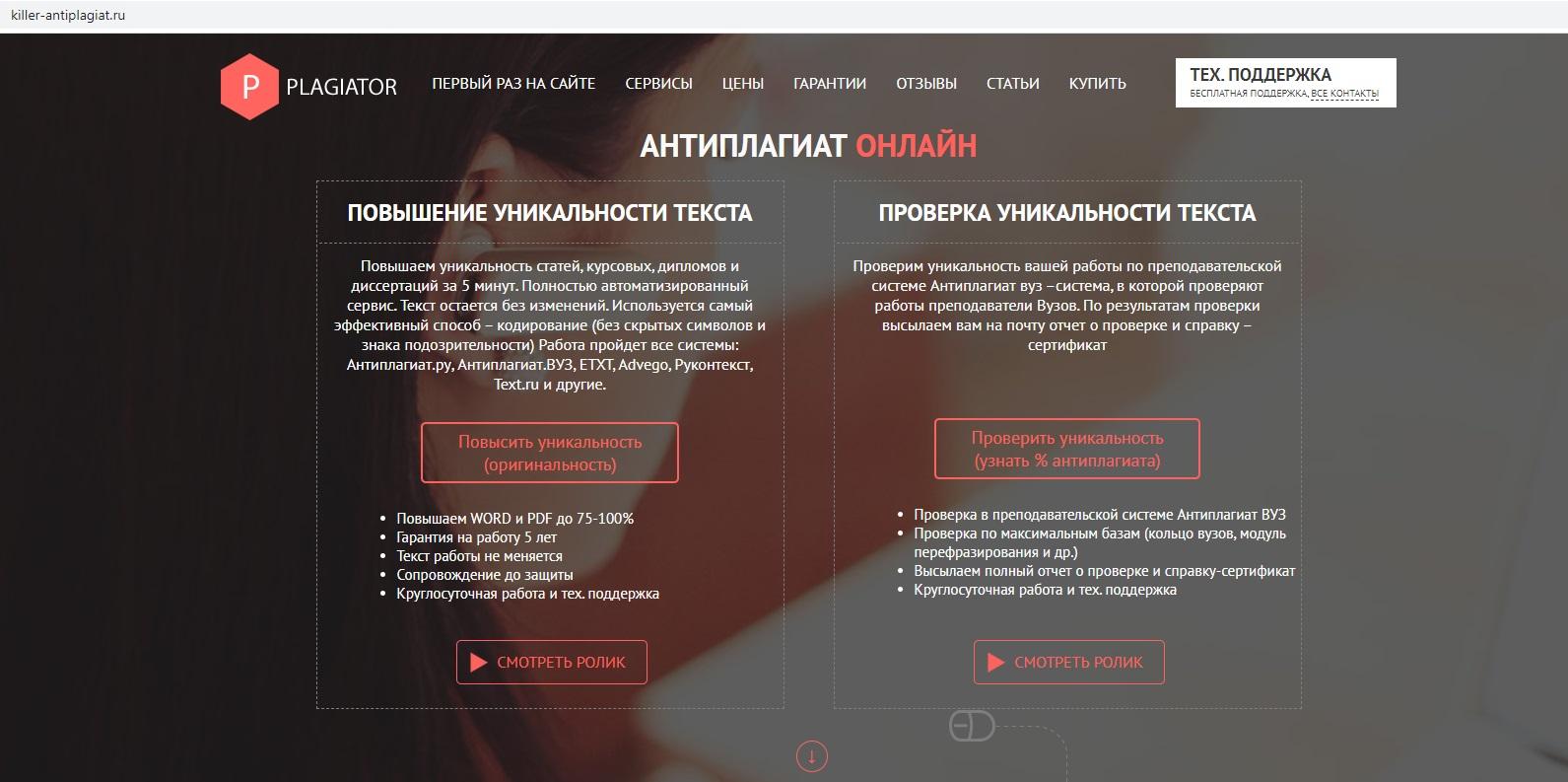 повысить уникальность диссертации онлайн