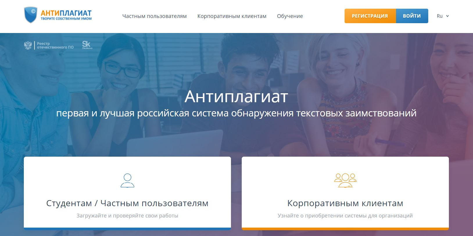 обзор антиплагиат онлайн сервисов