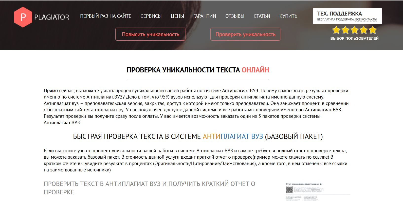 проверка диплома на плагиат онлайн