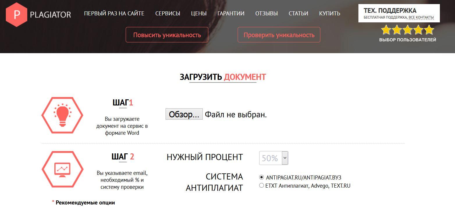 проверить текст на уникальность онлайн бесплатно