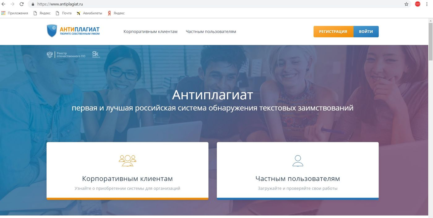 антиплагиат ру официальный сайт