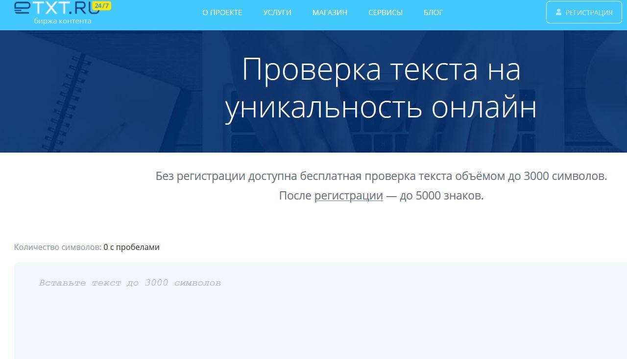 бесплатные антиплагиат онлайн системы