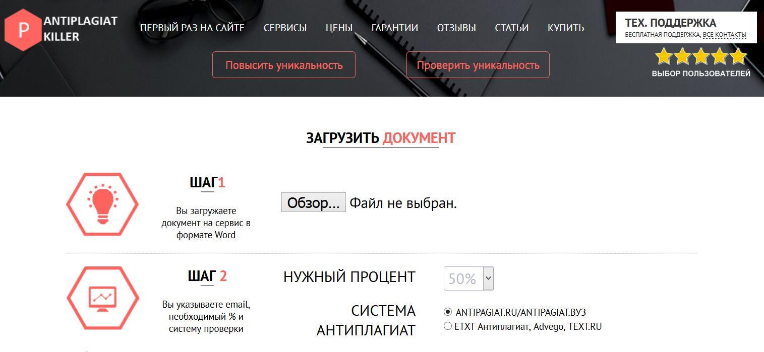 повышение уникальности текста онлайн