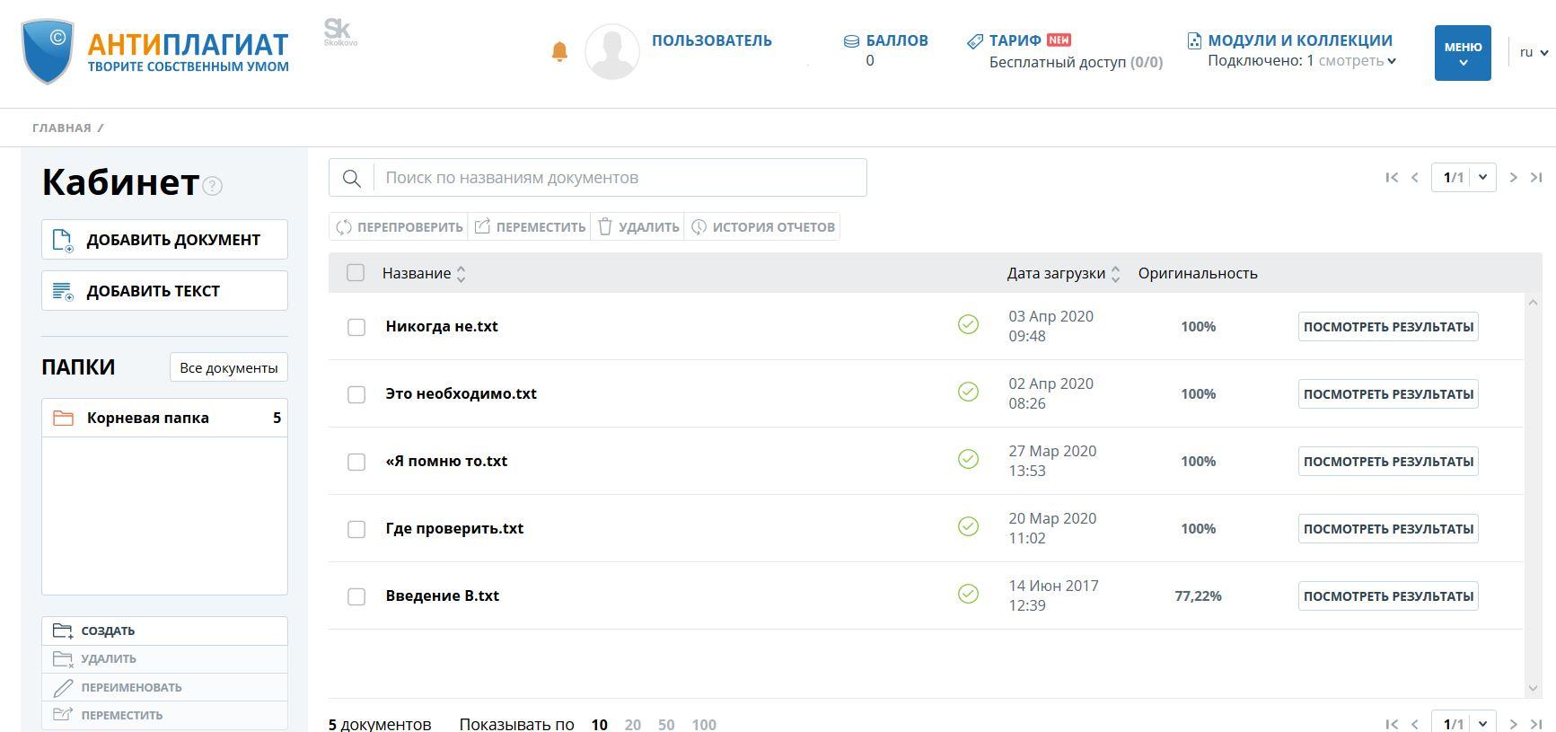 отзыв о сайте антиплагиат ру