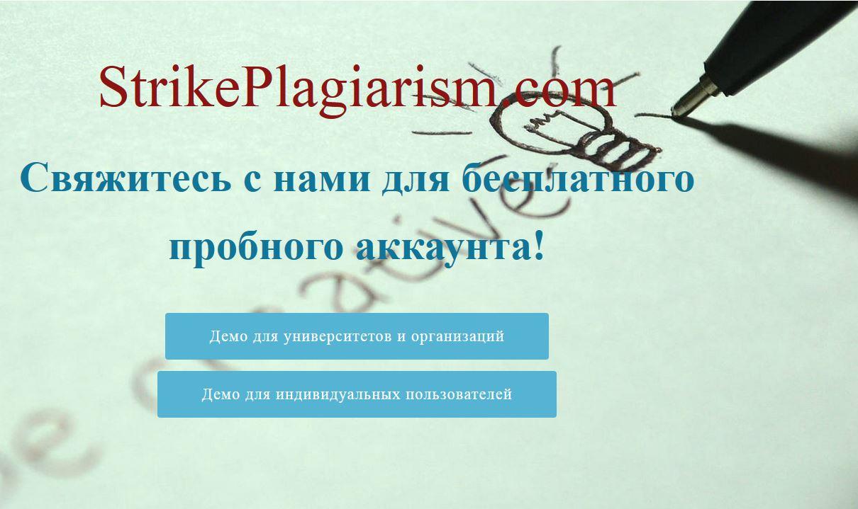отзыв о сайте страйкплагиаризм