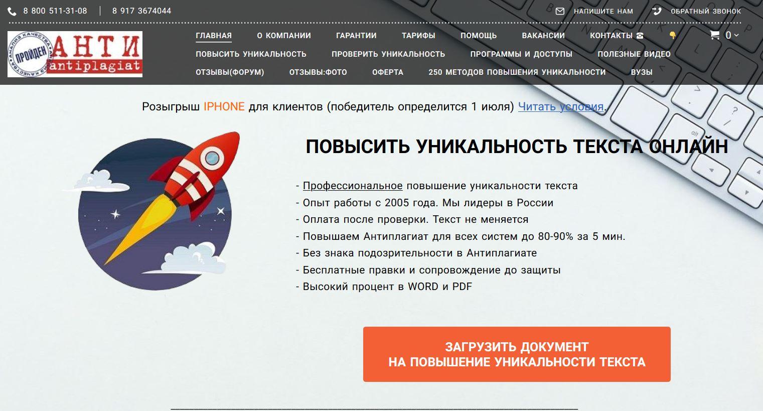 отзыв о сайте анти-антиплагиат.рф