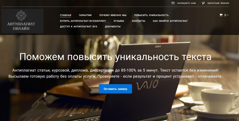 отзыв о сайте антиплагиат онлайн.рф