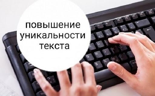как повысить уникальность текста бесплатно
