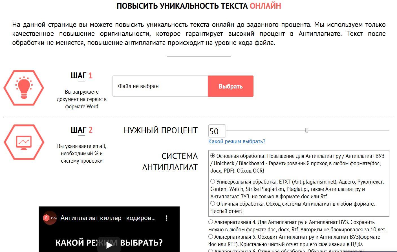 проверить на плагиат онлайн бесплатно