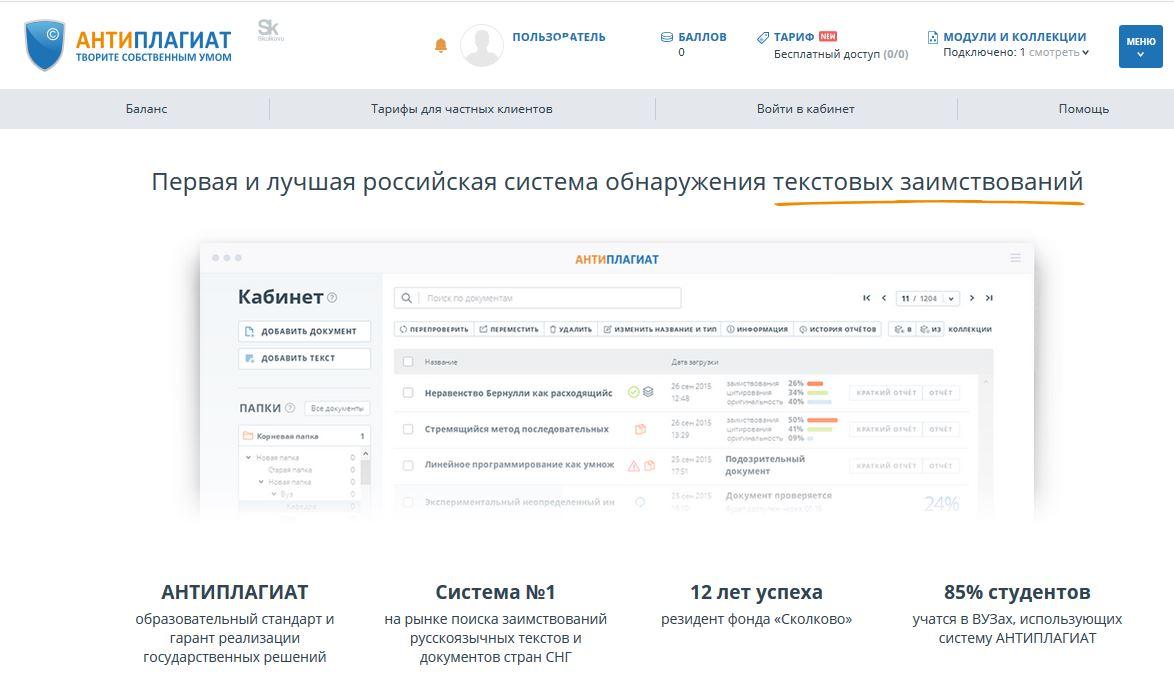 проверка на плагиат онлайн бесплатно