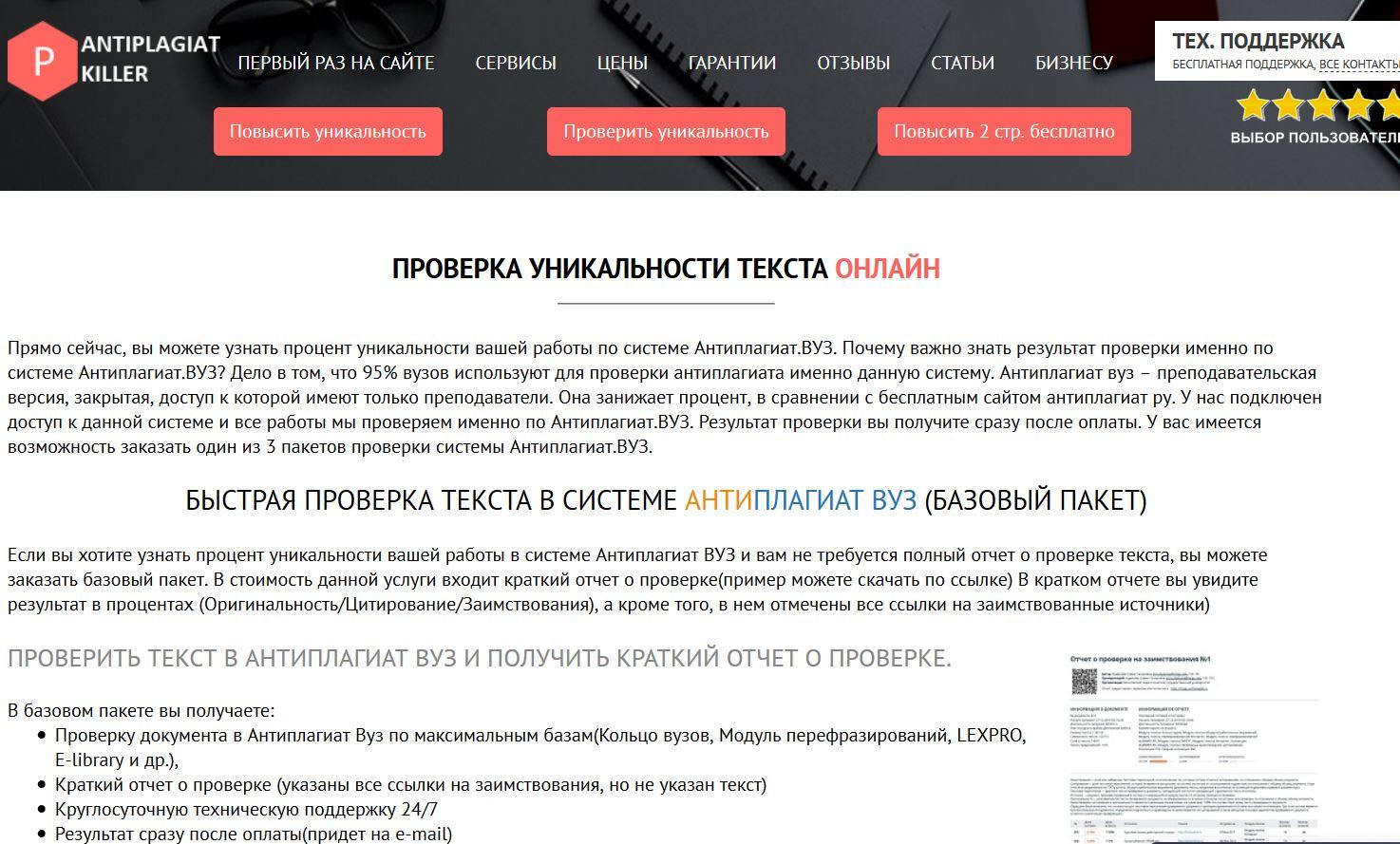 проверка на плагиат онлайн без регистрации