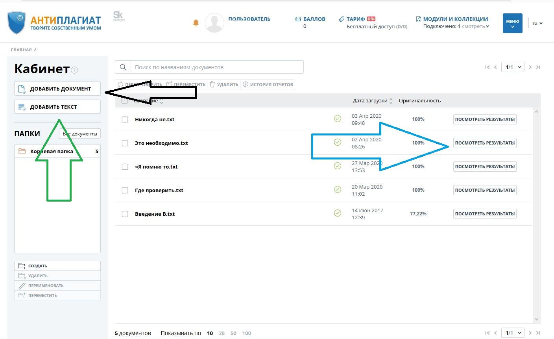 онлайн проверка в системе антиплагиат ру