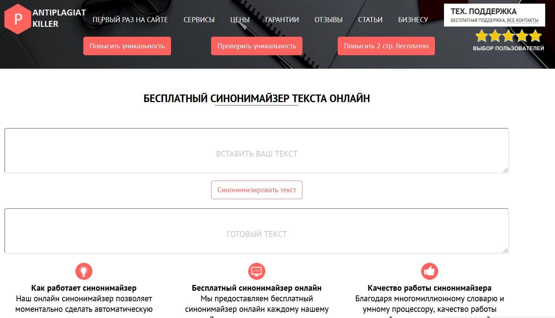 как пройти антиплагиат диссертации онлайн бесплатно