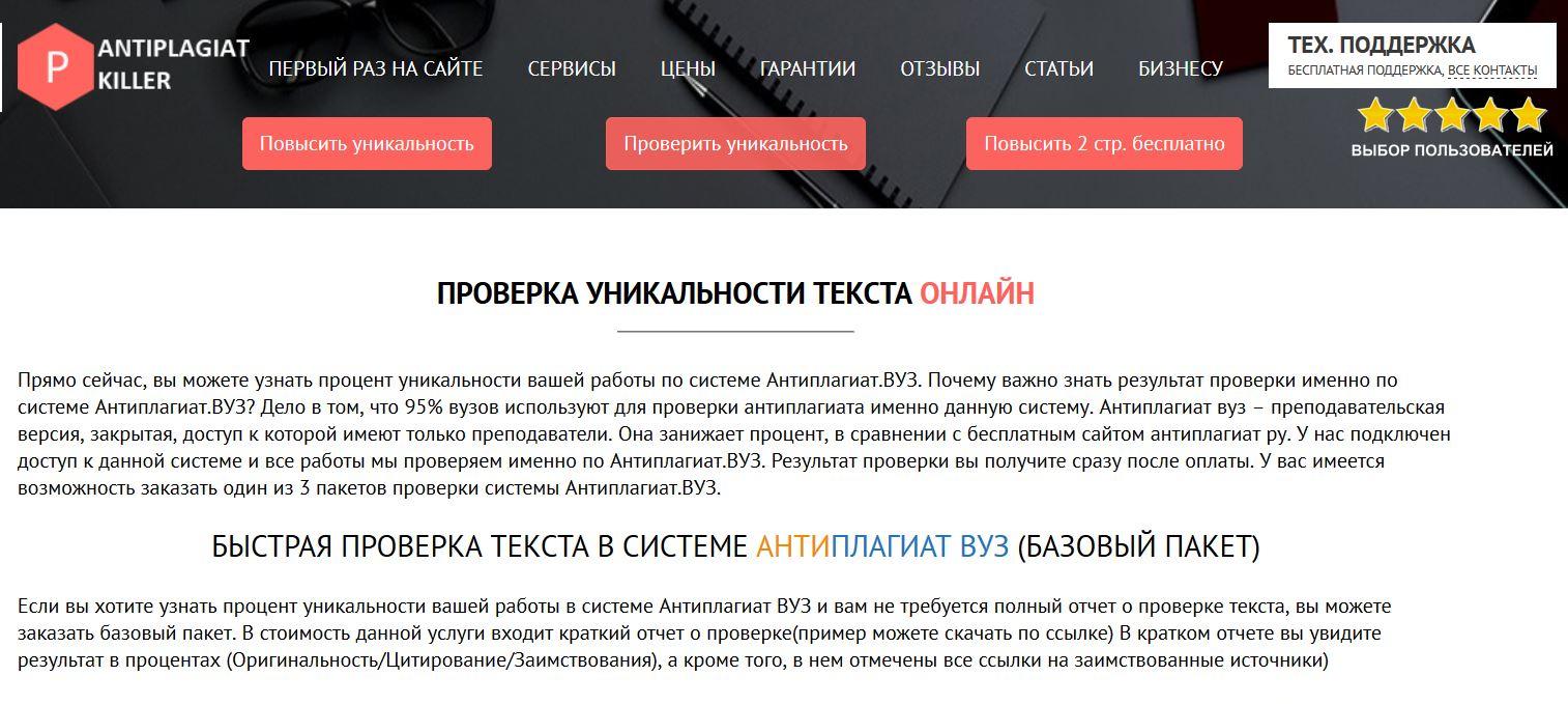 проверка диссертации в антиплагиат онлайн