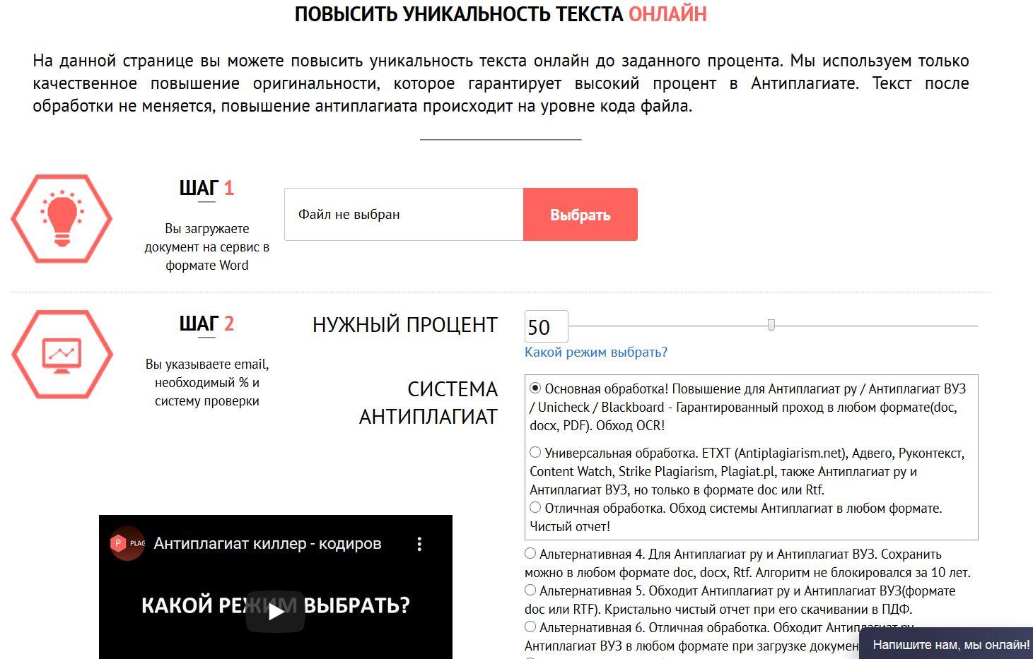 проверить ВКР антиплагиат онлайн
