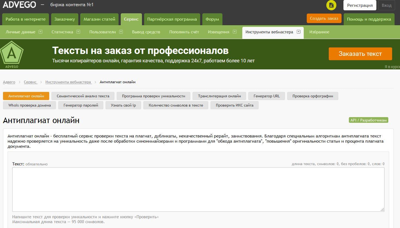 проверить ВКР на антиплагиат онлайн бесплатно
