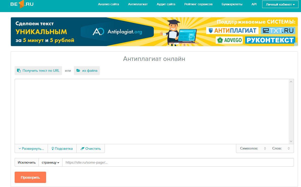 проверить ВКР на антиплагиат онлайн