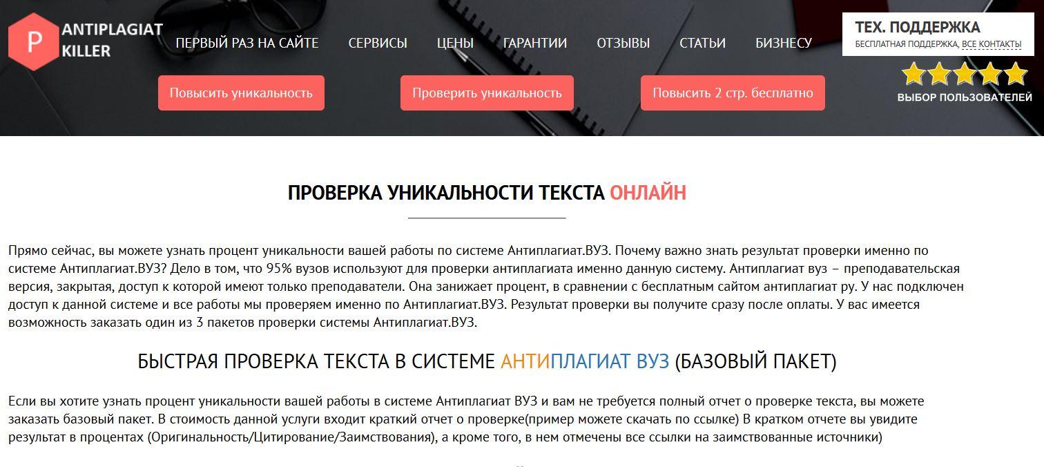 антиплагиат ВУЗ онлайн