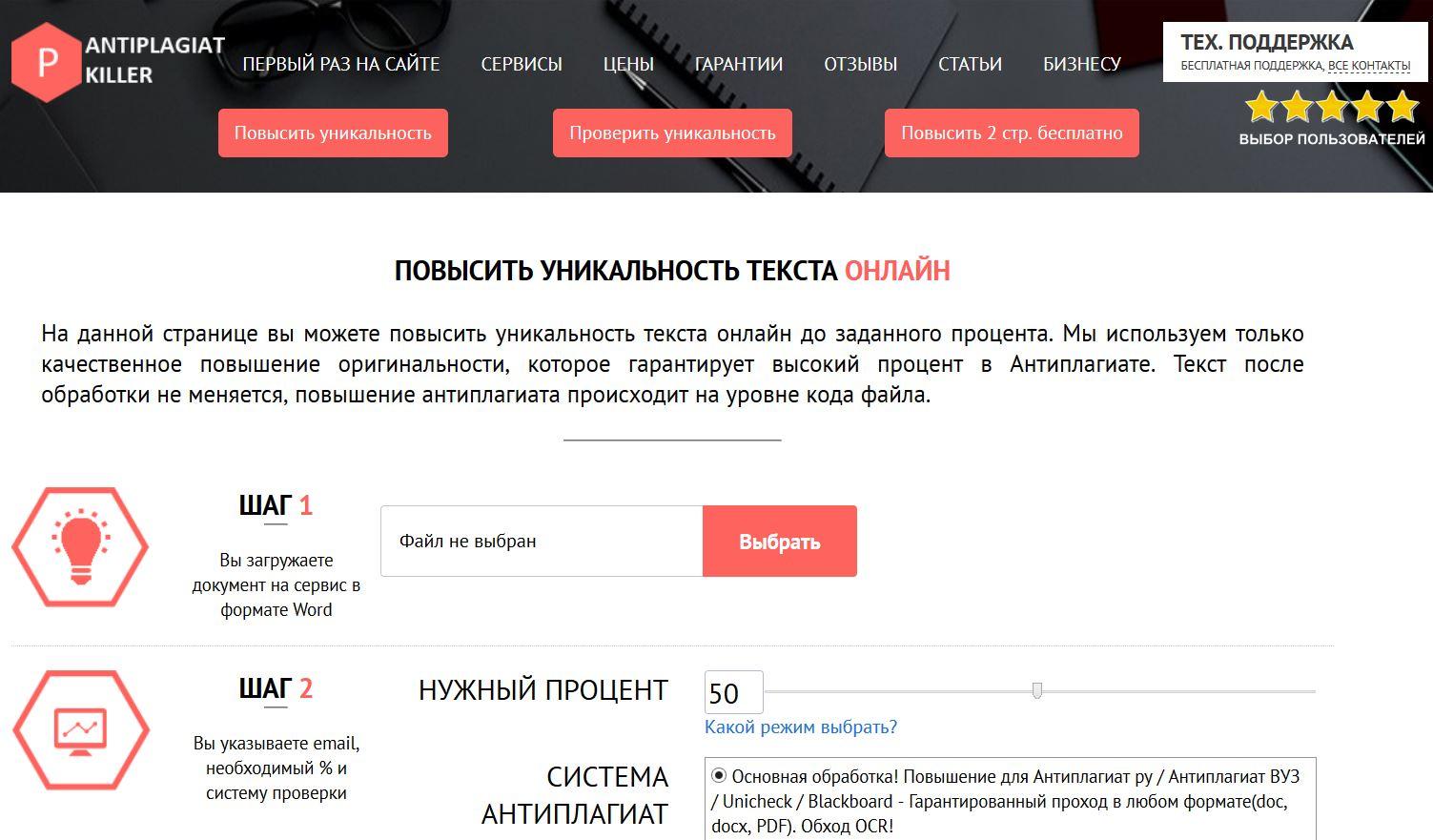 антиплагиат ВУЗ проверка текста бесплатно