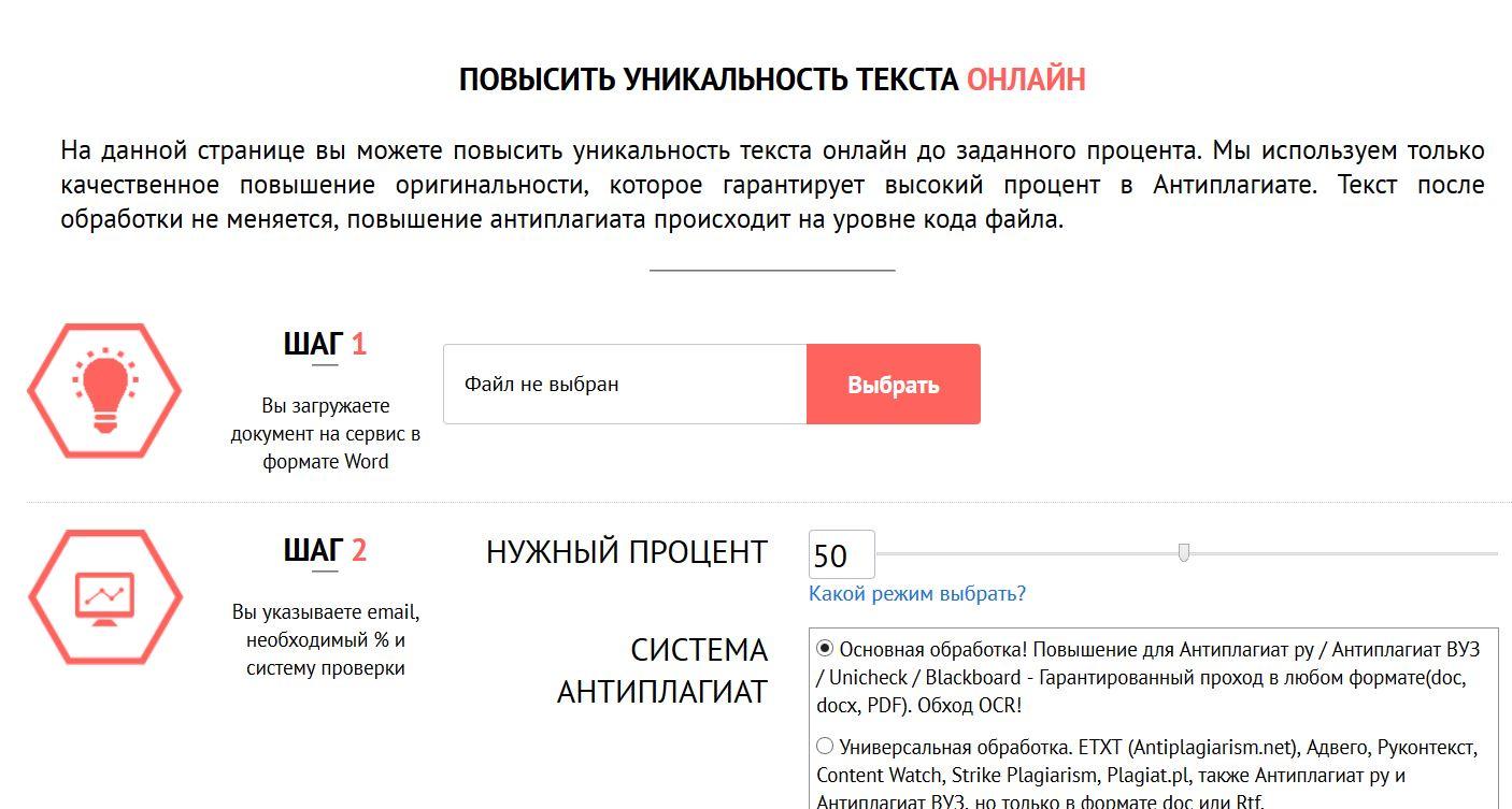 обойти систему антиплагиат Руконтекст