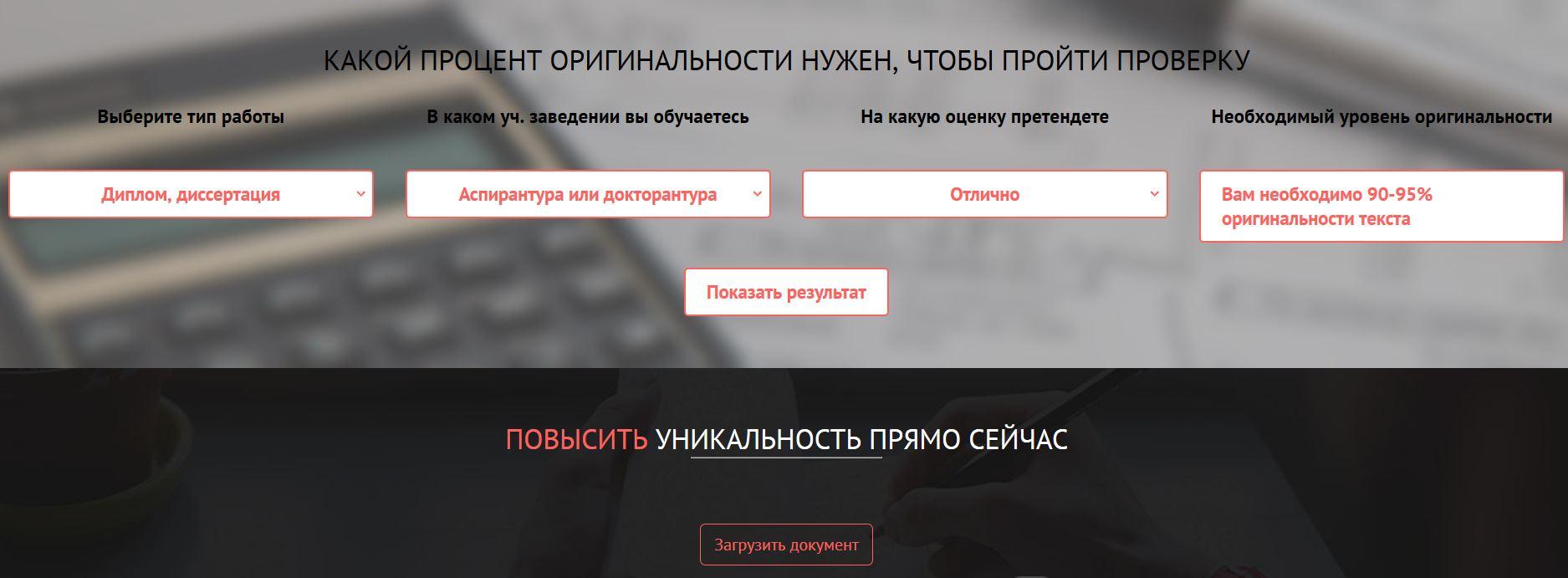 Антиплагиат киллер отзывы о сайте
