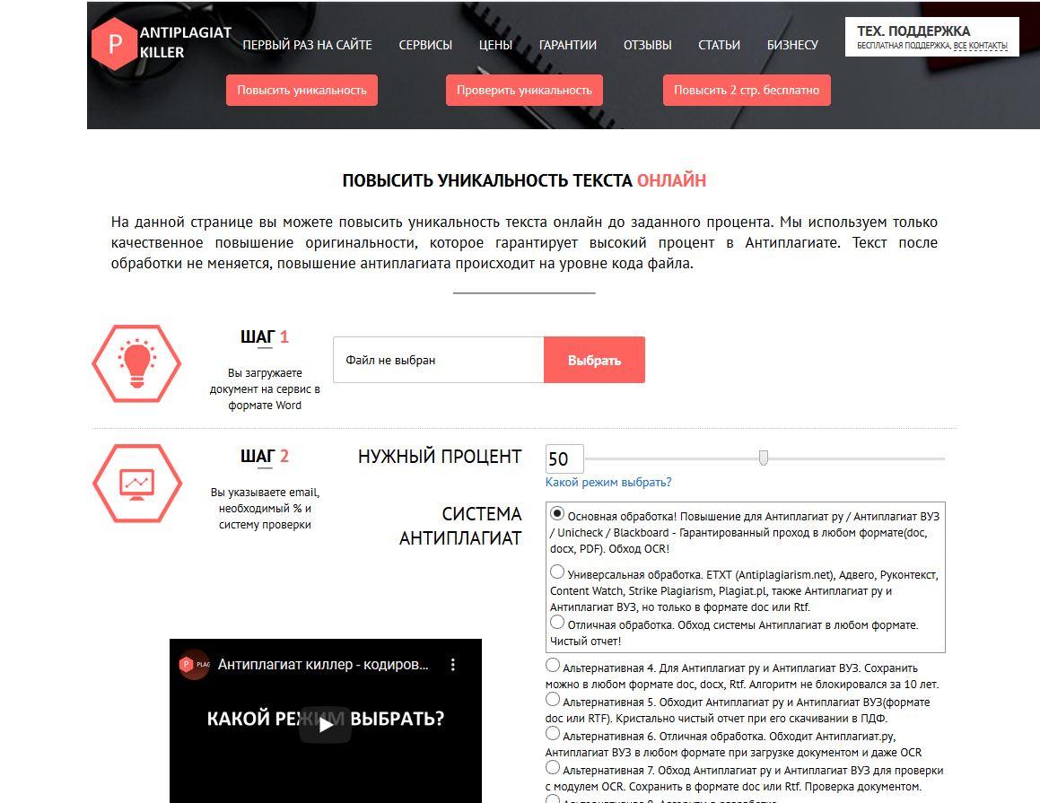 логин и пароль к антиплагиат вуз