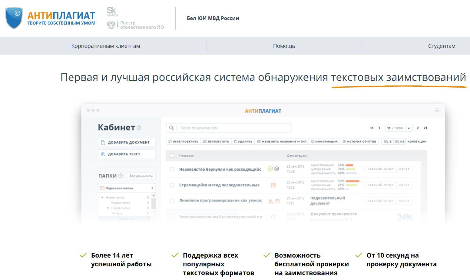 Антиплагиат БелЮИ МВД