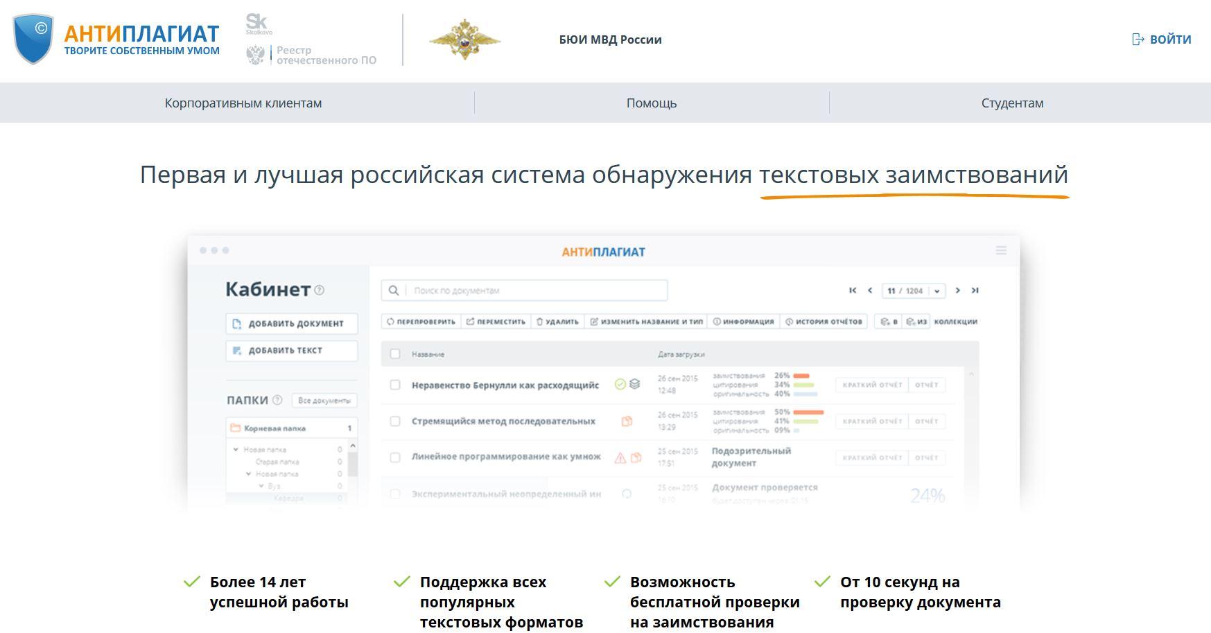 Антиплагиат БЮИ МВД