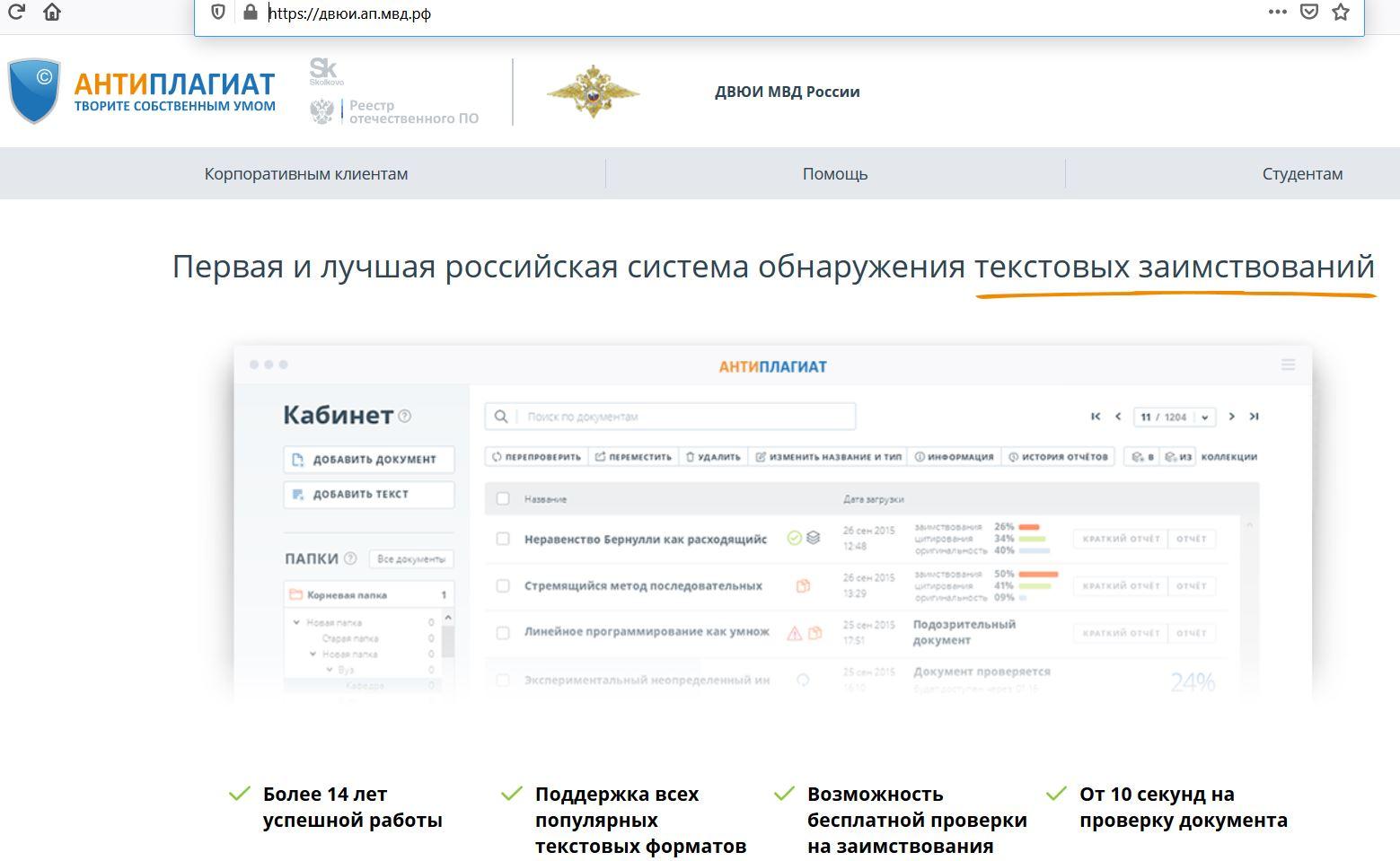 Антиплагиат ДВЮИ МВД