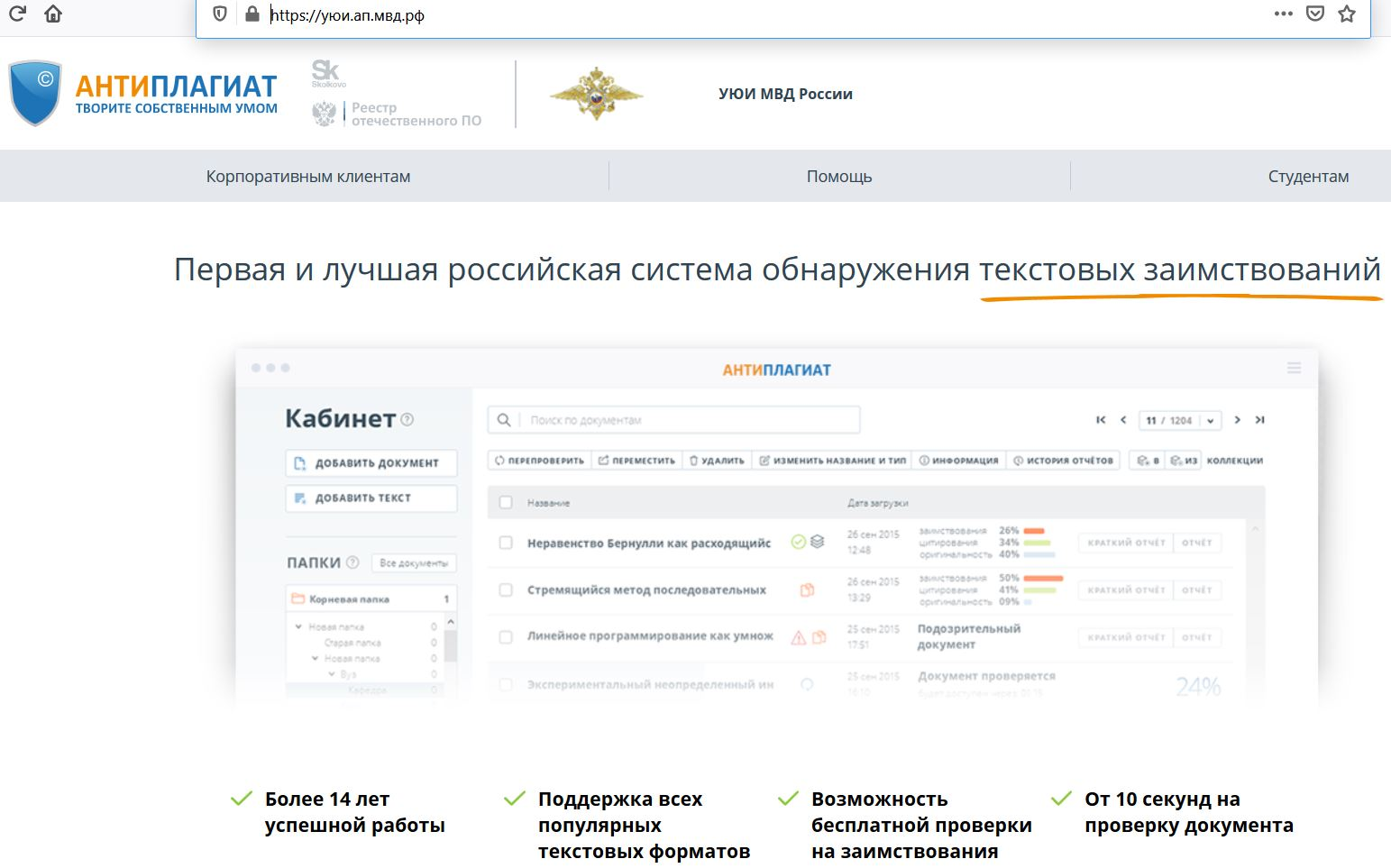 Антиплагиат УЮИ МВД
