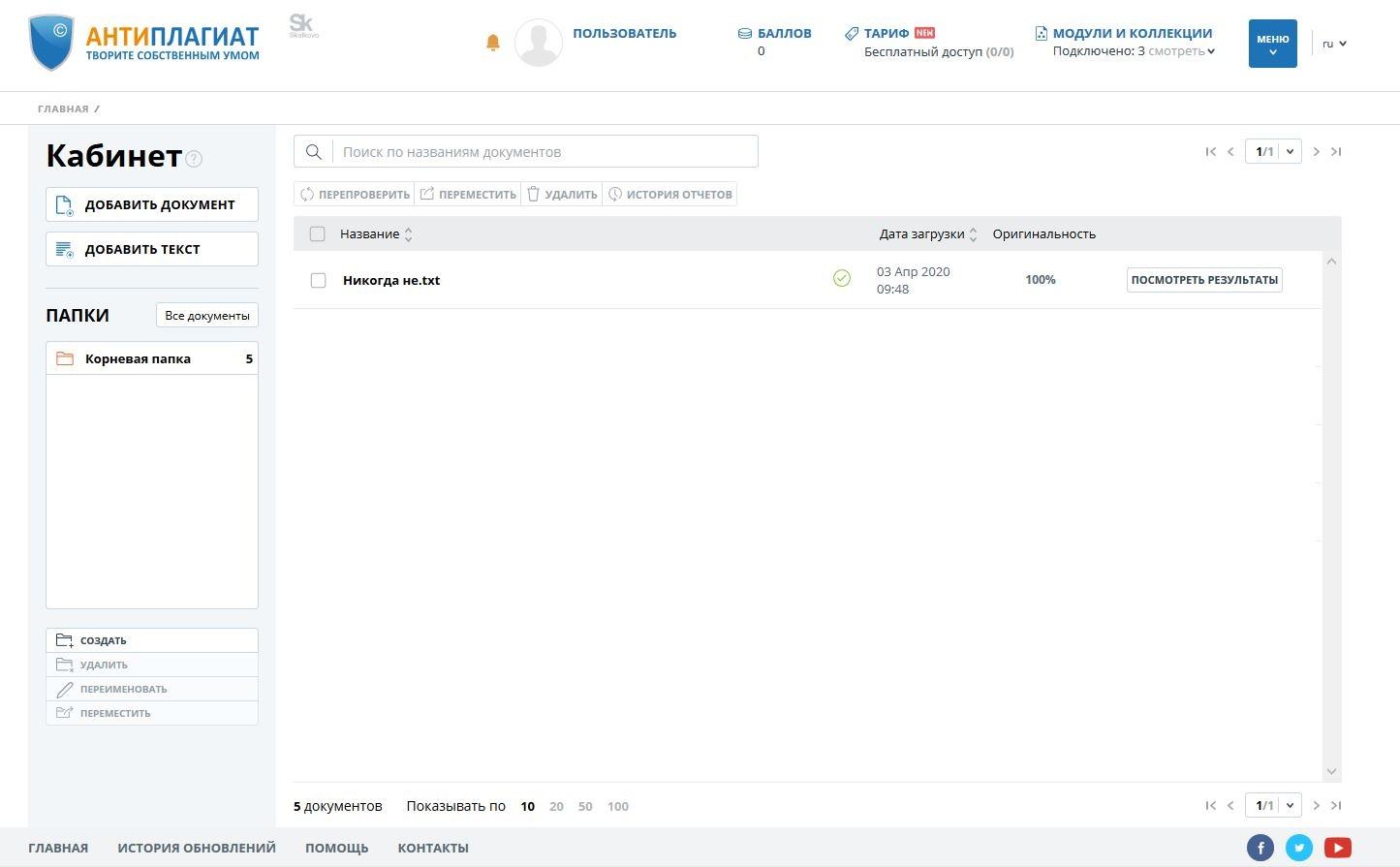 Проверить текст на уникальность онлайн