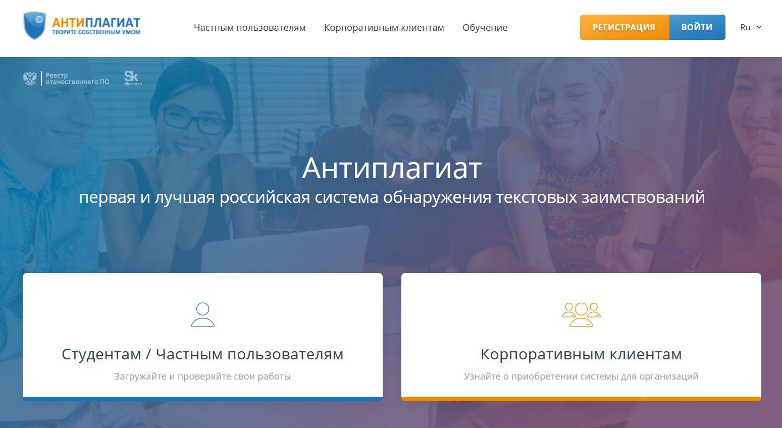 антиплагиат казахстан