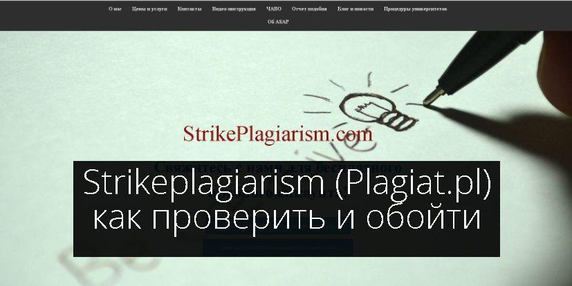 антиплагиат в Казахстане