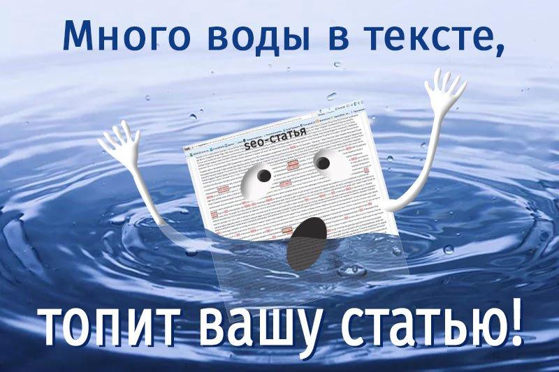 Вода в тексте – что это такое