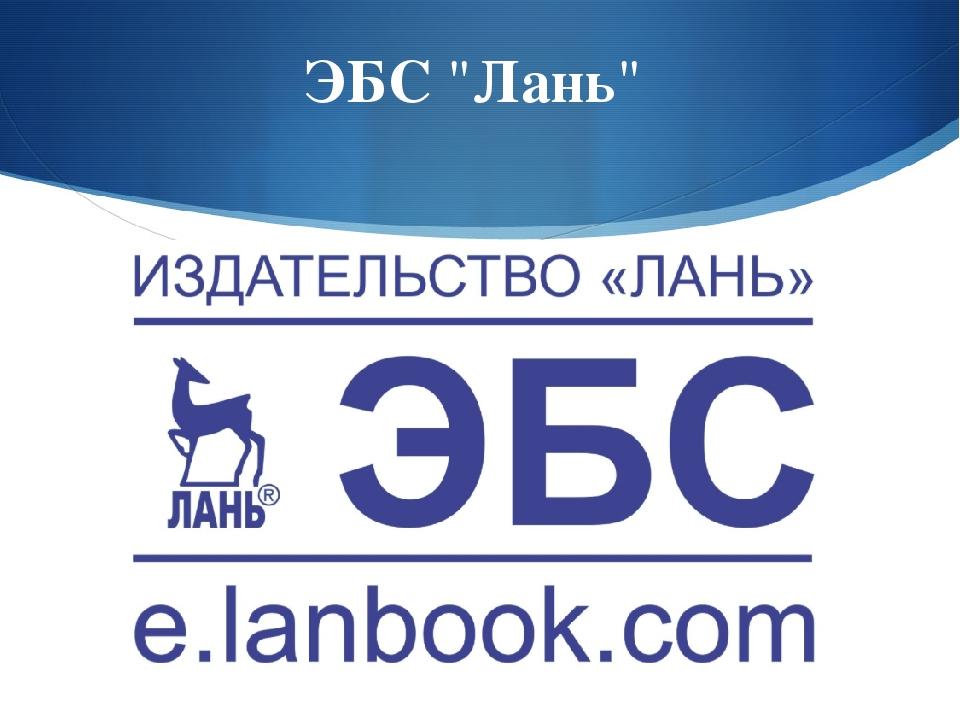 сводная коллекция ЭБС