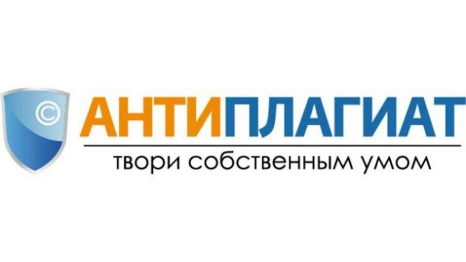 антиплагиат ВУЗ