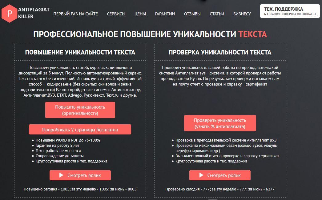 сервис для повышения уникальности текста