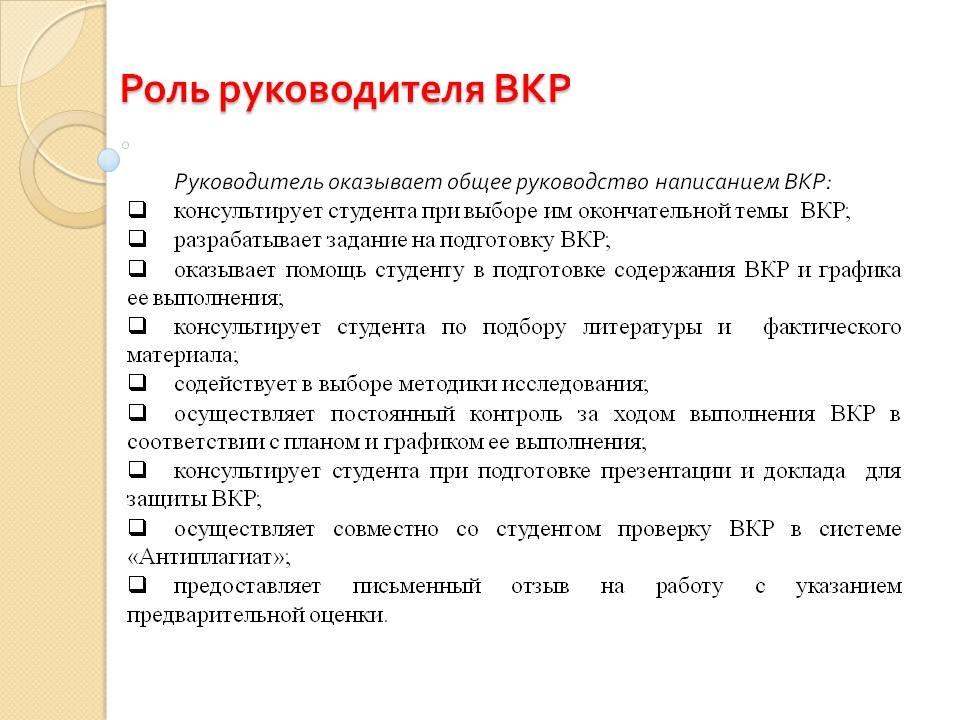 Советы по подготовке к написанию ВКР