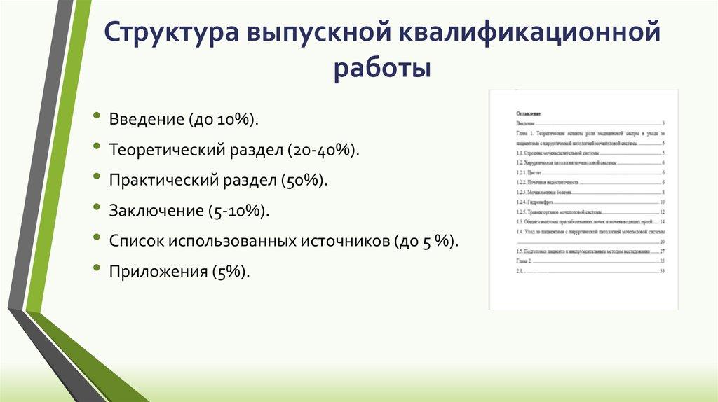 структура выпускной квалификационной работы