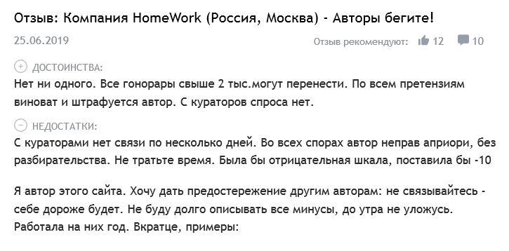Отзывы авторов о сайте Хоумворк