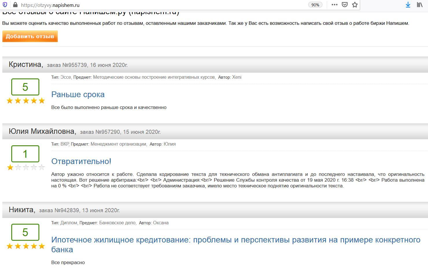 Напишем.ру - отзывы