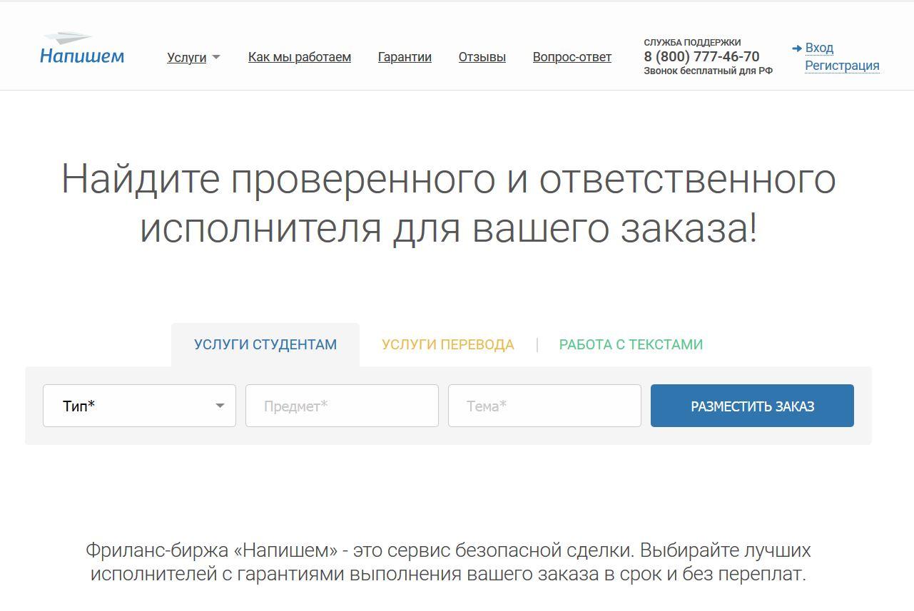 Особенности сайта Напишем.ру