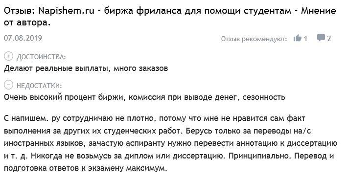 Отзывы авторов о сайте Напишем.ру