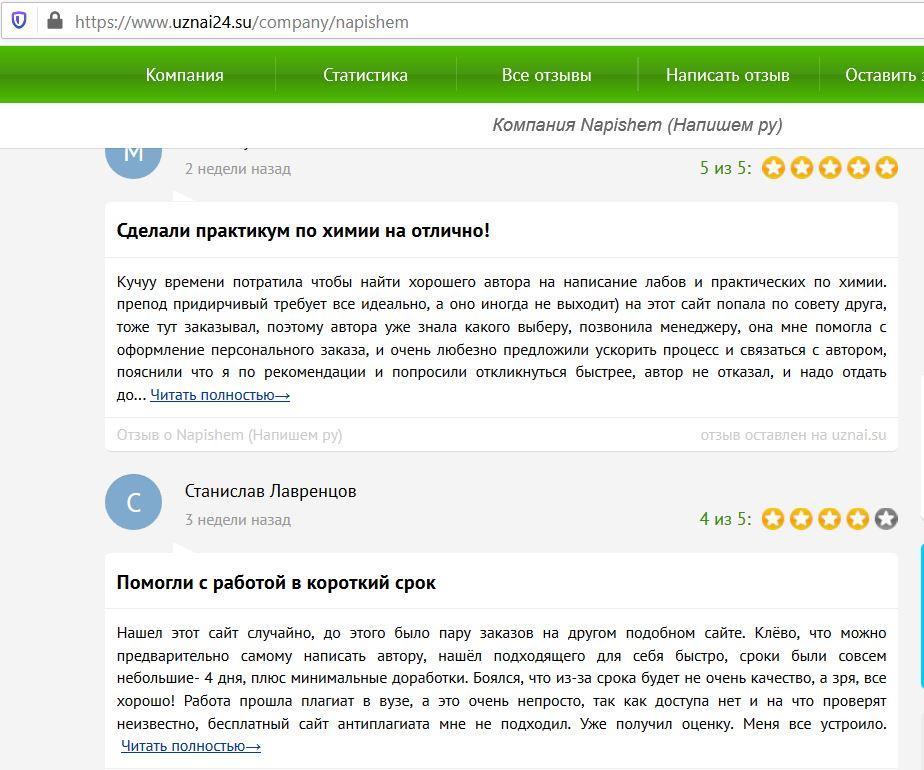 Отзывы студентов о сайте Напишем.ру