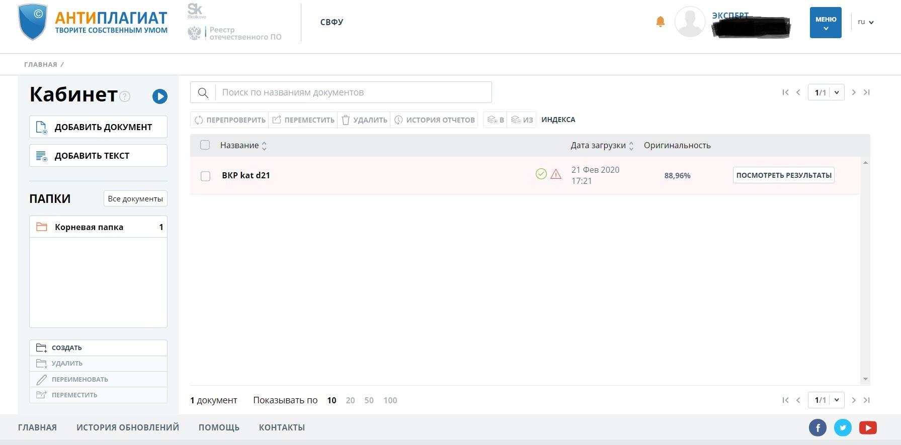 как проверить текст в антиплагиат вуз