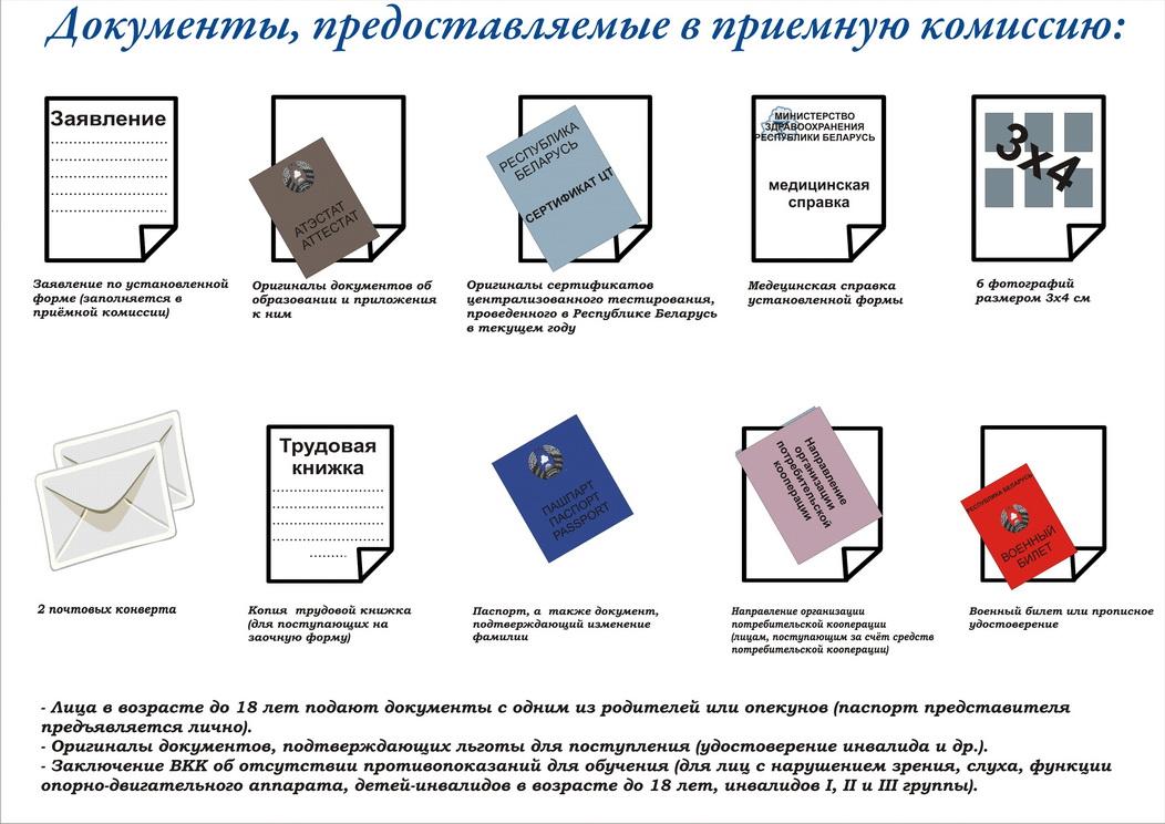 Документы для поступления в вуз 2020