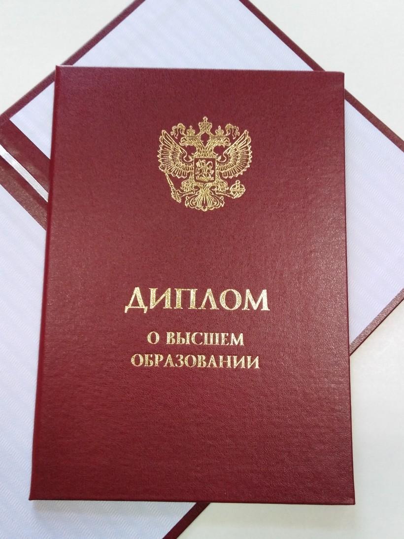 красный диплом высшего образования